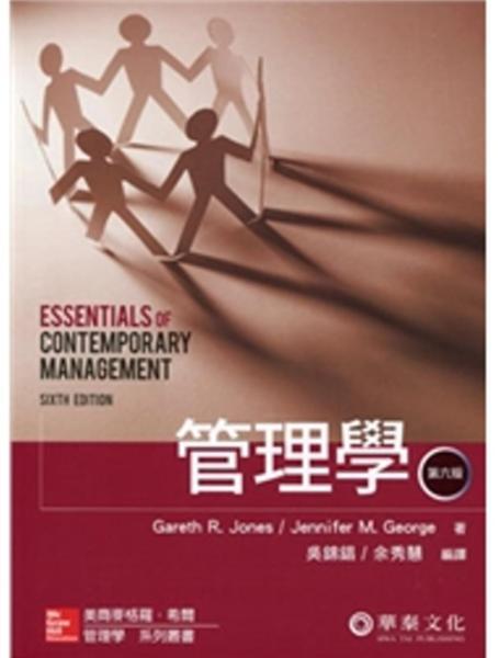 管理學 (Jones/Essentials of Contemporary Management 6/e)(六版)