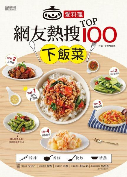愛料理·網友熱搜TOP100下飯菜
