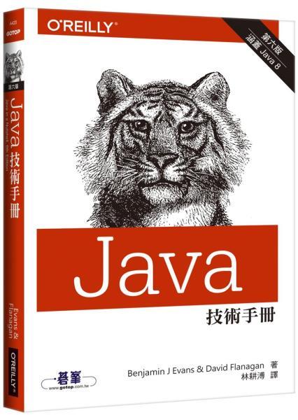 Java 技術手冊(第六版)