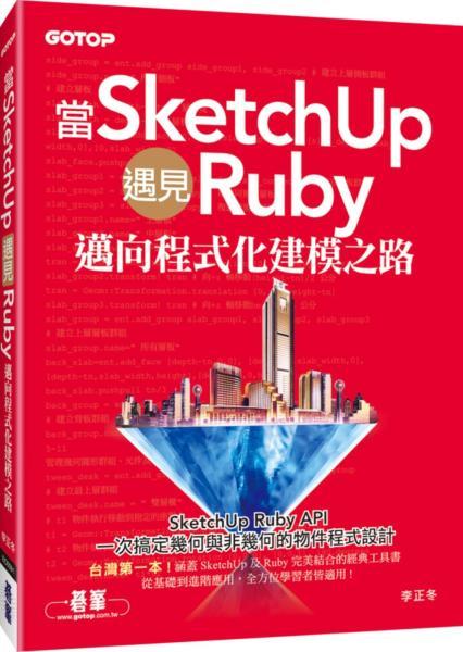 當SketchUp遇見Ruby:邁向程式化建模之路