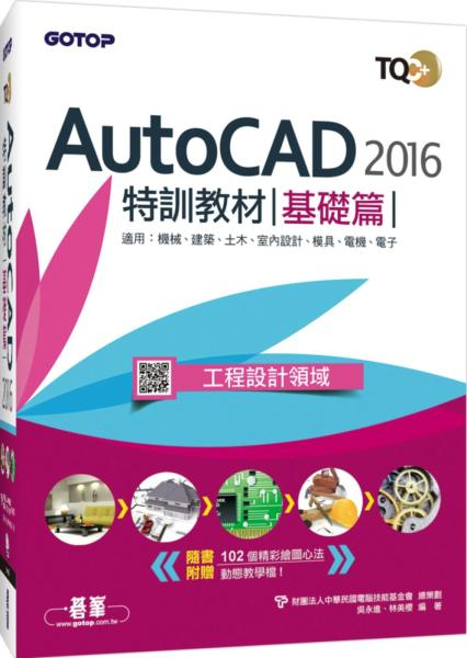TQC+ AutoCAD 2016特訓教材:基礎篇(附1DVD)