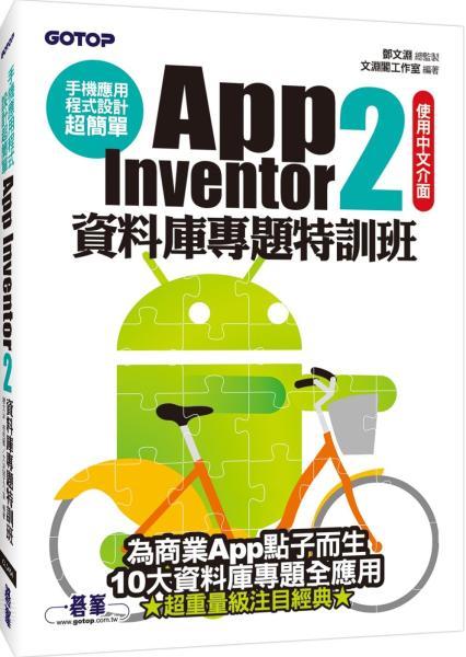 手機應用程式設計超簡單:App Inventor 2資料庫專題特訓班(附資料庫元件影音教學/範例/單機與伺服器架設解說pdf)