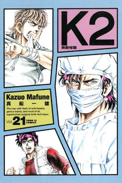 無敵怪醫K2 21