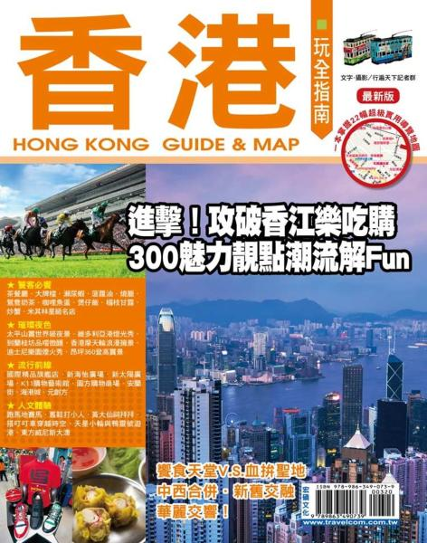 香港玩全指南最新版