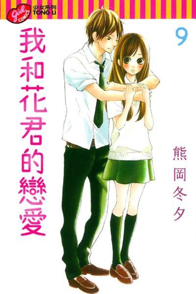 我和花君的戀愛 9