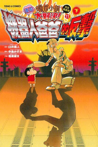 蠟筆小新電影完全漫畫版11 大對決!機器人爸爸的反擊! 下