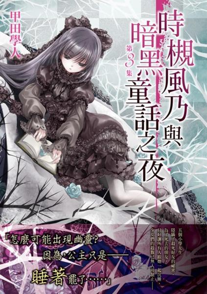 時槻風乃與暗黑童話之夜 第3集