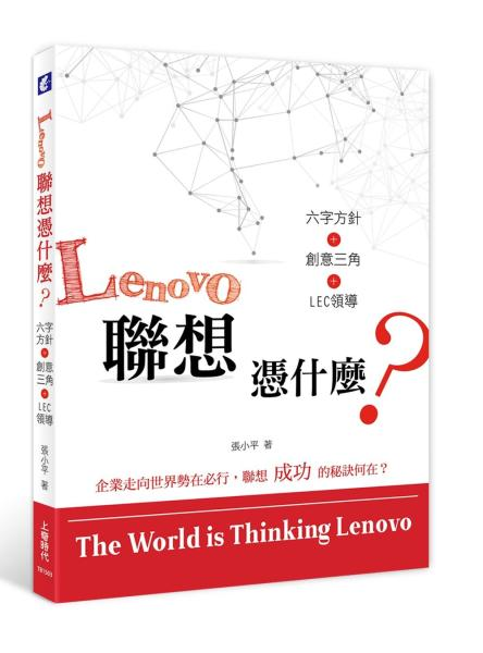 Lenovo聯想憑什麼·:六字方針+創意三角+LEC領導