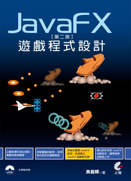 JavaFx遊戲程式設計(第二版)附光碟