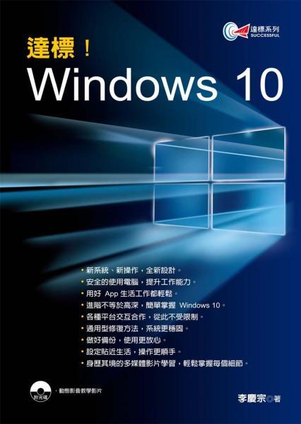 達標!Windows 10(附光碟)