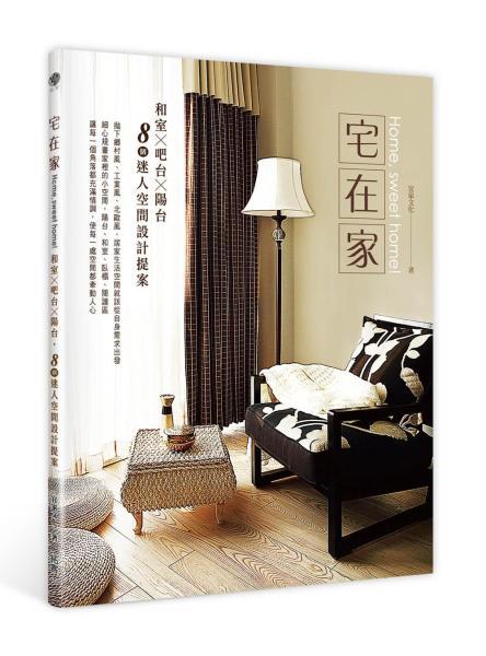 宅在家:和室x吧台x陽台,8個迷人空間設計提案