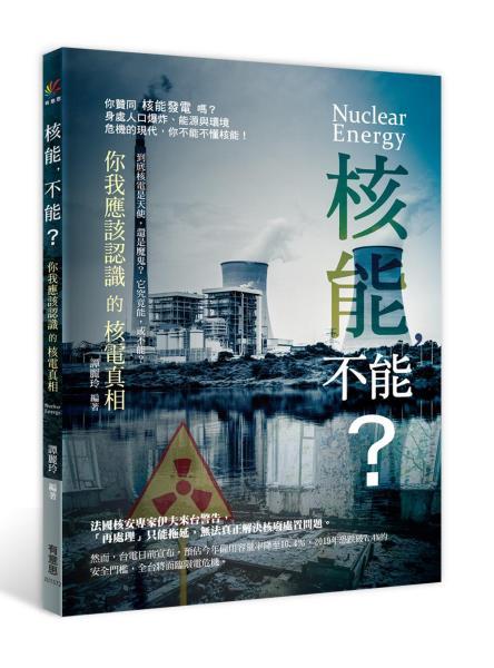 核能,不能·:你我應該認識的核電真相