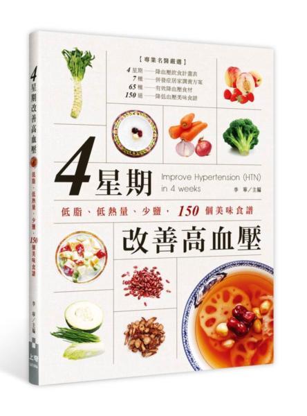 四星期改善高血壓:低脂、低熱量、少鹽,150個美味食譜