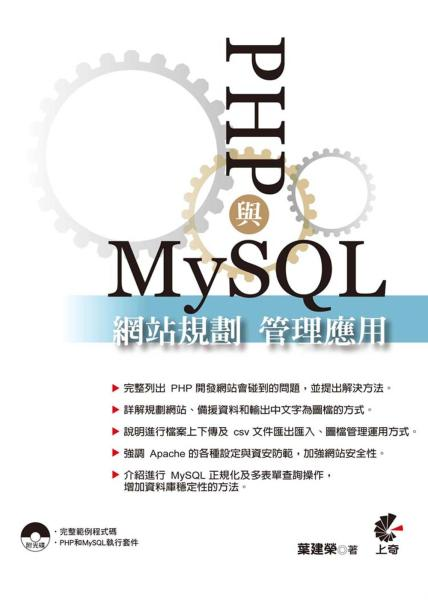 PHP與MySQL網站規劃管理應用(第二版)附光碟