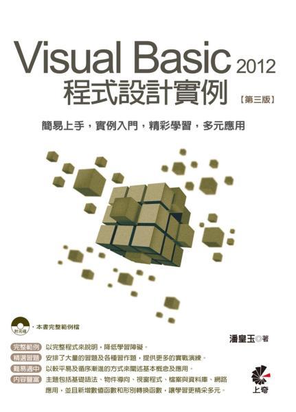 Visual Basic 2012 程式設計實例(第三版)附光碟