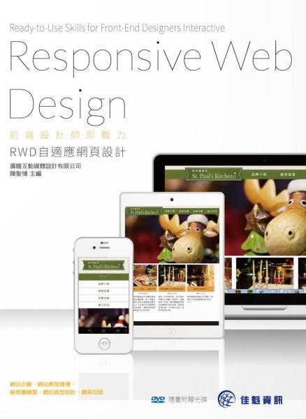 前端設計師即戰力:RWD自適應網頁設計
