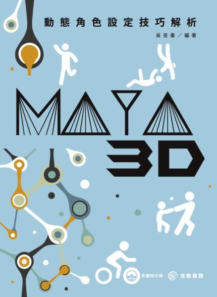 MAYA 3D動態角色設定技巧解析