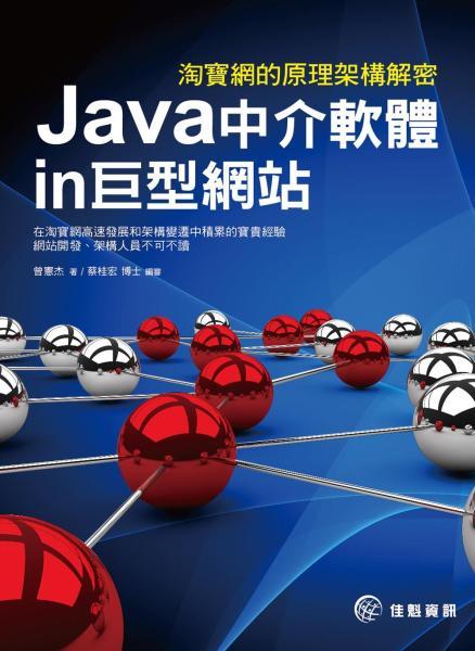 淘寶網的原理架構解密:Java中介軟體in巨型網站