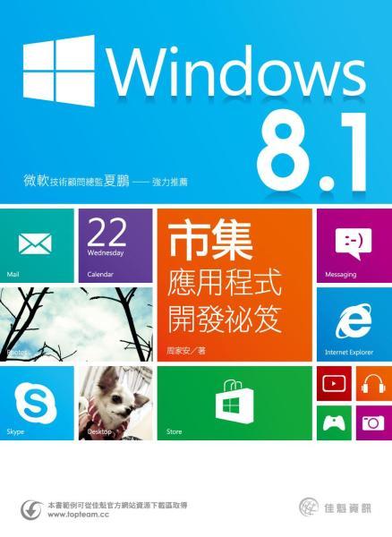 Windows 8.1市集應用程式開發祕笈