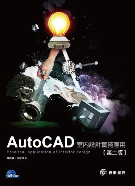 AutoCAD室內設計實務:Practical application of interior design(第二版)(附DVD)