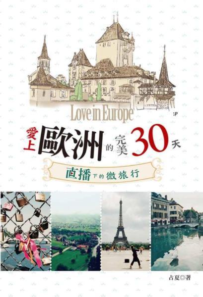 愛上歐州的完美30天:直播下的微旅行