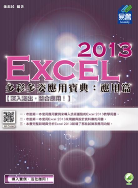 Excel 2013 多彩多姿應用寶典:應用篇(附綠色範例檔)