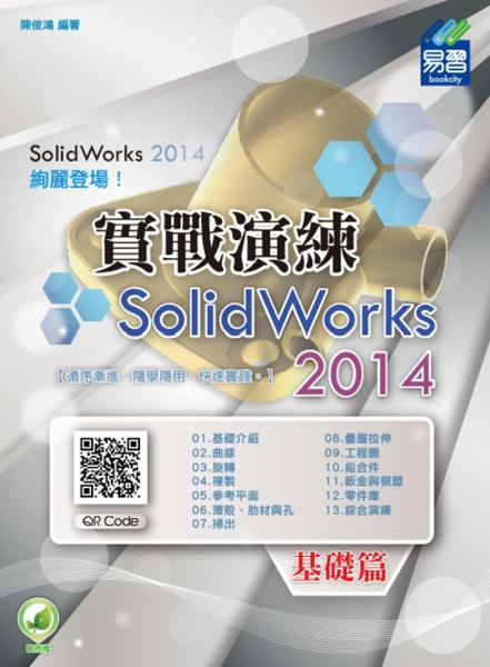 SolidWorks 2014 實戰演練:基礎篇(附綠色範例檔)