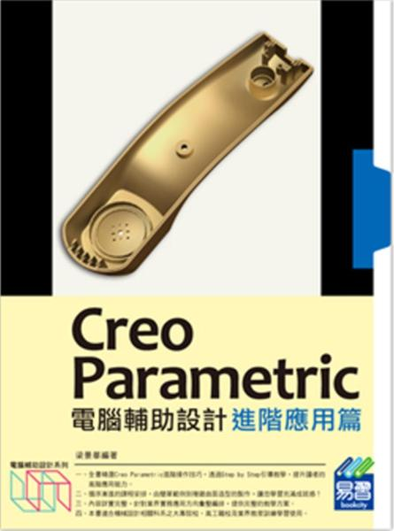 Creo Parametric電腦輔助設計(附綠色範例檔):進階應用篇