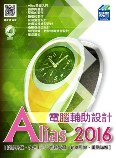Alias 2016 電腦輔助設計(附綠色範例檔)