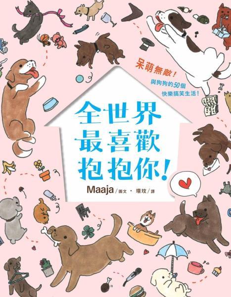 全世界,最喜歡抱抱你!:呆萌無敵!與狗狗的50個快樂搞笑生活!