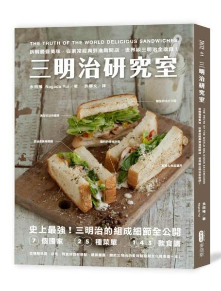 三明治研究室:拆解層疊美味,從家常經典到進階開店,世界級三明治全收錄!