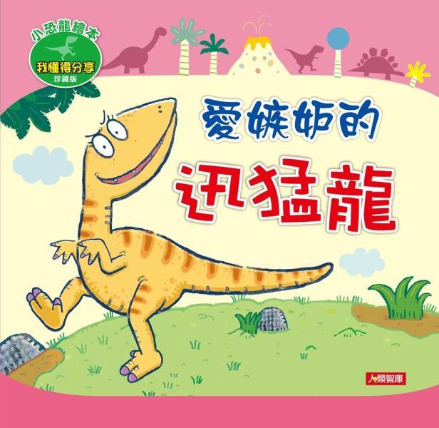 小恐龍繪本:愛嫉妒的迅猛龍(珍藏版)(附CD)