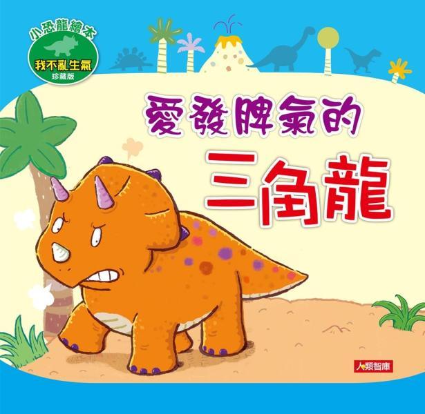 小恐龍繪本:愛發脾氣的三角龍(珍藏版)(附CD)