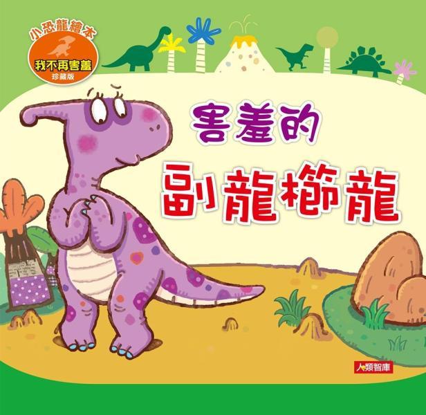小恐龍繪本:害羞的副龍櫛龍(珍藏版)(附CD)