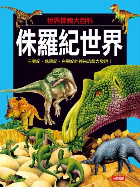世界探索大百科:侏羅紀世界