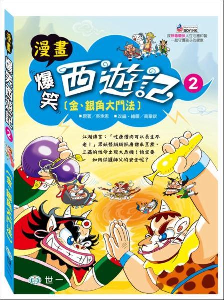 爆笑西遊記2:金、銀角大鬥法