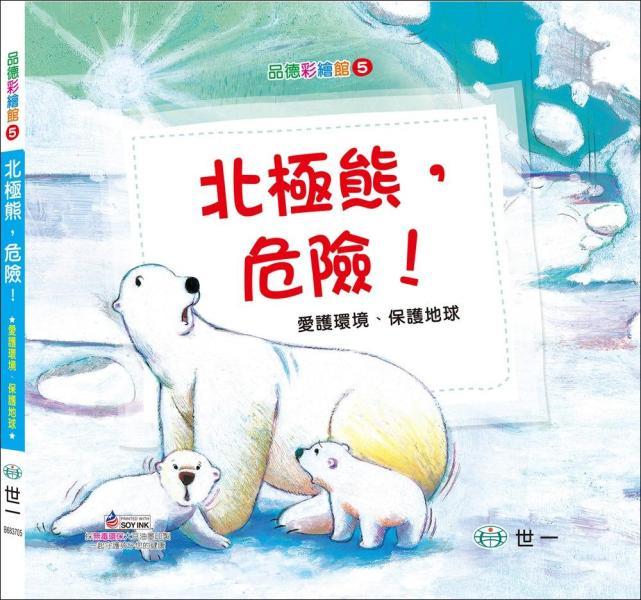 北極熊,危險!