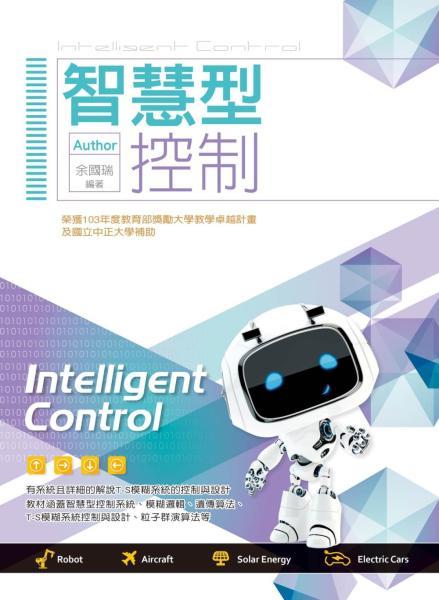 智慧型控制