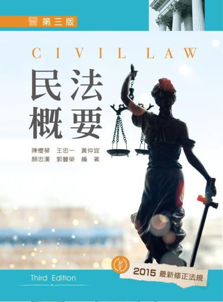 民法概要(第三版)