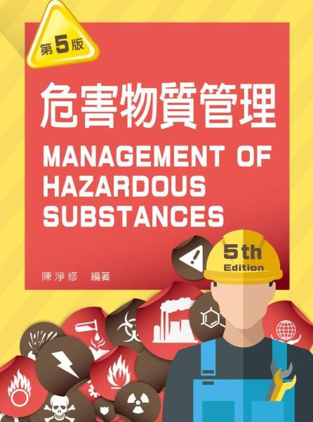 危害物質管理(第五版)