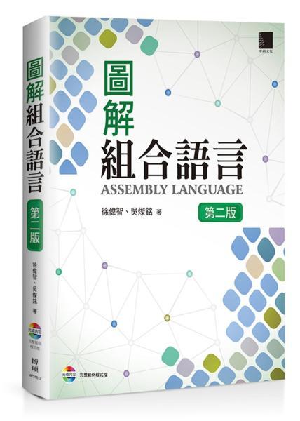 圖解組合語言(附CD)(第二版)