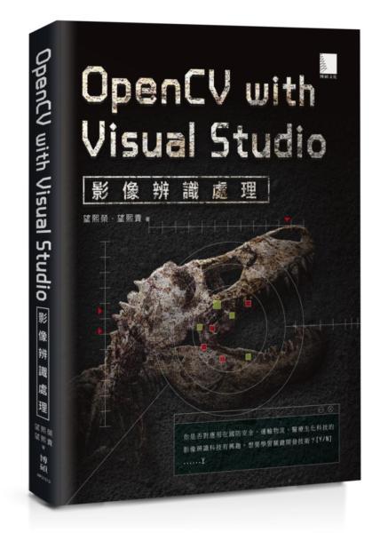 OpenCV with Microsoft Visual Studio影像辨識處理(附DVD)