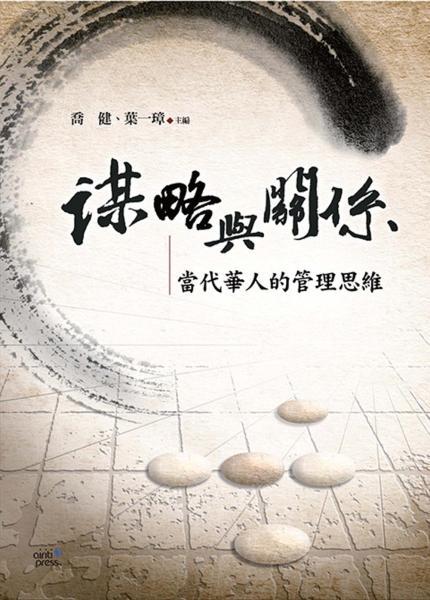 謀略與關係:當代華人的管理思維