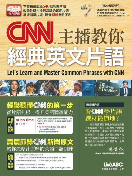 CNN主播教你經典英文片語【書+1片DVD電腦互動光碟(含朗讀MP3功能)】