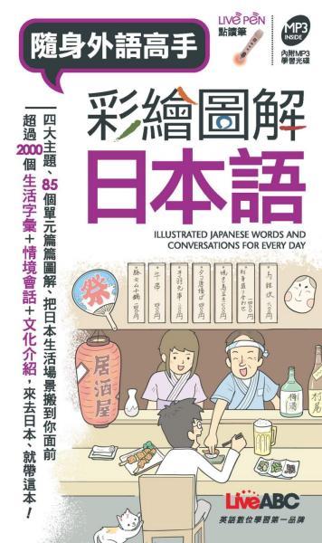 彩繪圖解日本語(口袋書)【書+1片朗讀MP3光碟】
