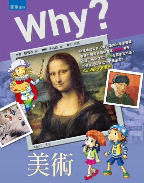 Why·美術