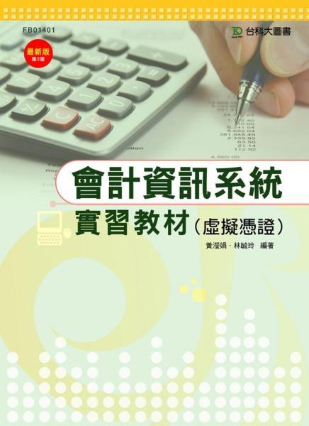 會計資訊系統 - 實習教材 (虛擬憑證)