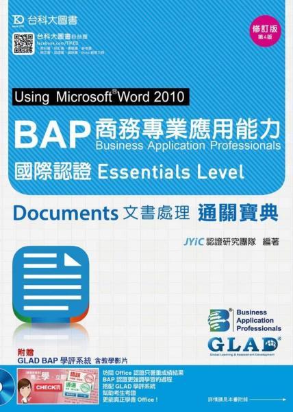 BAP Documents文書處理Using Microsoft· Word 2010商務專業應用能力國際認證Essentials Level通關寶典-修訂版(第四版)(附贈BAP學評系統含教學影片)
