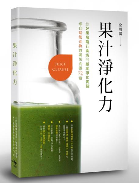 果汁淨化力:從好萊塢隨行食尚到斷食淨化實踐,來自超級食物的蔬果食譜72道