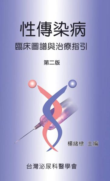 性傳染病臨床圖譜與治療指引 (第二版)